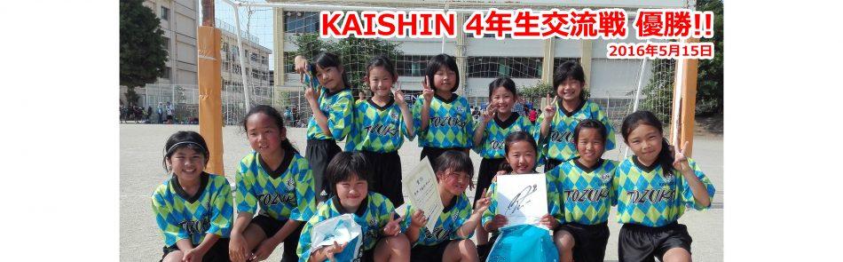 cropped-KAISHIN-4年生交流戦-優勝!-1