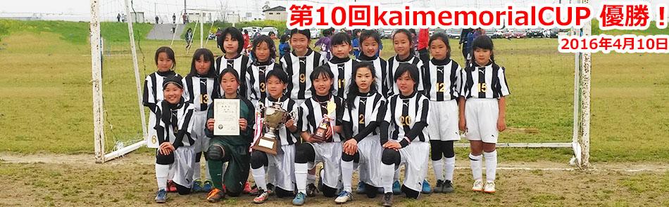 ヘッダー-第10回kaimemorialcup-優勝!