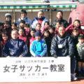 女子サッカー教室
