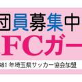 ★団員募集中★体験練習可能日(9/12、13)