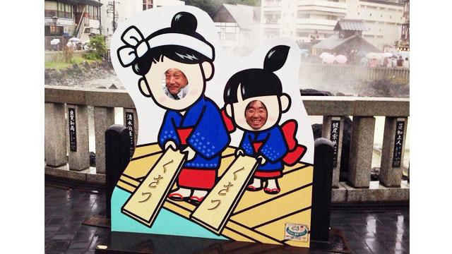 草津2014−5