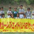 第11回JFA関東ガールズエイト(U-12)サッカー大会