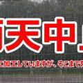 第1回 戸塚FCGフェスタ