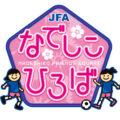 JFAなでしこひろば by 戸塚FCガールズ(開催:12/22 9:00~12:00)