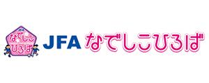JFAなでしこひろば by 戸塚FCガールズ(開催:7/24 9:00~12:00)