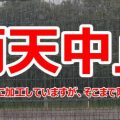 ★中止★2016年度川口カップU-12