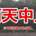 ★中止★2016年度川口カップU-10