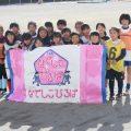 JFAなでしこひろば by 戸塚FCガールズ(開催:12/11 9:00~12:00)