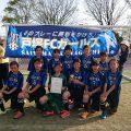 第11回Kai memorial Cup 2位パート優勝!