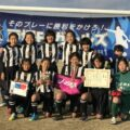 第3回 京川舞CUP少女サッカー大会 2位パート優勝!