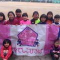 JFAなでしこひろば by 戸塚FCガールズ(開催:2/25 9:00~12:00)