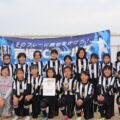 第31回 8都県少女サッカー大会 第3位!