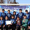 第4回 熊谷リリーズ卒団記念U12少女サッカー大会 優勝!