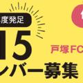 戸塚FCガールズU15 2022年度練習会のお知らせ