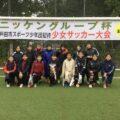戸田市スポーツ少年団招待少女サッカー大会 優勝!