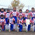 2020年度川口カップU-10少女大会 優勝!
