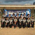 第33回8都県少女サッカー大会 2位パート優勝(総合5位)